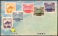 Lot 111:Japan: Multicoloured PPC with 1921 & 1923 Stamp designs, fine card.