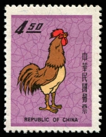 Lot 4621 [1 of 2]:1968 Year of the Rooster SG #678-9 set. (2)
