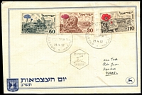 Lot 3822:1952 Fourth Anniversary of Independence set tied to illustrated FDC by Karkur cds 29 4 52.