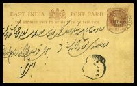 Lot 4278:1885 'PUTTIALLA STATE' Opt HG #4 ¼a red-brown on buff, size a, cancelled at Barnala in 1889, badly creased.