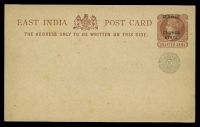 Lot 4008:1888 'SERVICE' Opt HG #D1 ¼a red-brown on buff.