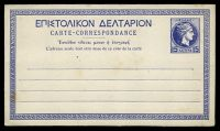 Lot 23462:1878 Athens Print HG #2 15L ultramarine on white, 14mm line, minor age spots.