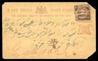 Lot 23982:1886 'GWALIOR' In Black and Coloured Arms HG #2 ¼a red-brown on buff, cancelled with squared-circle 'LASHKAR/25NO95' (B1).