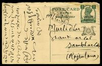 Lot 4010:1942 KGVI 9p+9p dark green on buff, reply half only, not listed HG (Deschl #C44).
