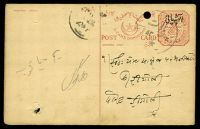 Lot 24338:1940-41 Surcharges HG #23 8p on 4p red-brown on buff, filing holes.