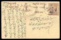 Lot 21679:1943 Singh II HG #20 ¼a brown on buff, '9APR49/BANDIKUI S.O.' (A2) arrival on face, crease.
