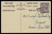 Lot 24365:1945 Singh II HG #21 ½a dull violet on buff, philatelic.