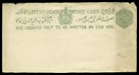 Lot 4271:1884 Jeend State HG #2 ¼a green on cream stock, green text 'JEEND STATE POST CARD' with coat of arms in middle, size 173x90mm, tatty around edges.