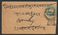 Lot 3780:1888 QV Black Opt & Arms HG #B10 ½a green on white laid paper, size b, cancelled with 'GWALIOR-STATE/8MY/02/UJJAIN CHOWK' (C1), reduced at left & aged.