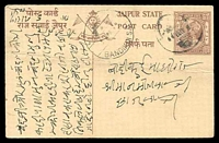Lot 20832:1943 Singh II HG #20 ¼a brown on buff, '9APR49/BANDIKUI S.O.' (A2) arrival on face, crease.