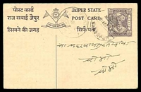 Lot 20836:1945 Singh II HG #21 ½a dull violet on buff, '2NOV45/CHOMU' (A2) arrival on face.