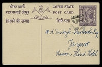 Lot 4194:1945 Singh II HG #21 ½a dull violet on buff, philatelic.