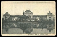 Lot 88:Japan: black & white PPC of 1914 'TOKYO TAISHO EXHIBITION.'.