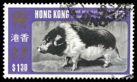 Lot 23752:1971 Year of the Pig SG #269 $1.30 Pig, Cat £11.