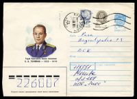 Lot 4363 [1 of 2]:1990 5k light blue envelope featuring general uprated with 20k brown & 30k grey-blue, cancelled with Moscow machine of 16■7■2.