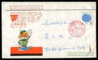 Lot 18253:1990 Shanghai TV Festival 8f Esperanto, cancelled with bilingual triple circle 'SHANGHAI TV FESTIVAL/[logo]STVF/1990.11.10' (B1) in red on somewhat grubby Shanghai Festival cover.