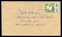 Lot 22943 [2 of 2]:Sungai Chua: 'SUNGAI CHUA/25OK79/*/SELAN■O■' on 10c butterfly on plain cover to KL, cover has a pair of staple holes.