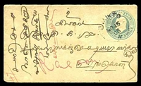 Lot 3751:Kyaikto: 'KYAIKTO/NO15/05/+', Proud #D4, cancelling ½a green on buff envelope, H&G #B8, to Rangoon, slightly reduced at right. [Rated 80 by Proud]  PO 1882; closed 1942