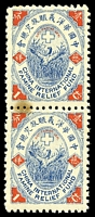 Lot 8:China: vertical pair of 1c blue & red China International Famine Relief Fund - Anti-Famine Seals featuring a duck, toned spot on margin between pair.