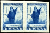 Lot 3631:1920 Ivan Vazov SG #225 5l blue, imperf pair, (Mi #150U, Cat €100).