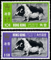 Lot 3626:1971 Year of the Pig SG #268-9 set of 2, Cat £35, 10c has very light tonespot on reverse.