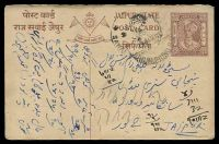 Lot 21680 [1 of 2]:1947 Singh II ¼a brown on buff, Deschl #C39, cancelled with '[sun]/29JAN50/JHUNJHUNU SO' (B2) & '[sun]/DELY/31JAN50/9A/SAWAI JAIPUR