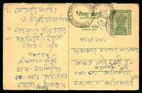 Lot 24178:1959 Heading in Hindi & English HG #82 10nP green on yellow, stamp with Hindi at top & 'INDIA' at base, cancelled with poor cds of 1.10.74 with bilingual double-circle 'BEADON STREET/8.10.74/CALCUTTA' (A2) & also bearing tombstone 'BE[ADON ST]