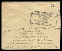 Lot 23944 [2 of 2]:1942 use of 1a3p fawn KGVI envelope, cancelled with double-circle 'LADNUN/30AUG42' (A1-), uprated with 3p slate KGVI, to Jaipur City, backstamped with boxed 'BUY DEFENCE/SAVINGS CERTIFICATES/DELIVERY/31AUG42/230PM/JAIPUR CITY' (A1-), slightly reduced at left, some very light toning.