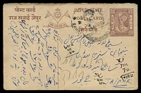 Lot 20833 [1 of 2]:1947 Singh II ¼a brown on buff, Deschl #C39, cancelled with '[sun]/29JAN50/JHUNJHUNU SO' (B2) & '[sun]/DELY/31JAN50/9A/SAWAI JAIPUR
