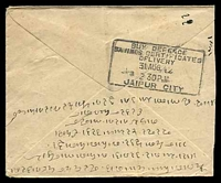 Lot 23332 [2 of 2]:1942 use of 1a3p fawn KGVI envelope, cancelled with double-circle 'LADNUN/30AUG42' (A1-), uprated with 3p slate KGVI, to Jaipur City, backstamped with boxed 'BUY DEFENCE/SAVINGS CERTIFICATES/DELIVERY/31AUG42/230PM/JAIPUR CITY' (A1-), slightly reduced at left, some very light toning.