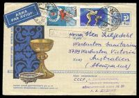 Lot 27245:1966 Arms 4k blue air envelope with chalice illustration, uprated with 6k Swimming & 6k Cycling, cancelled with Cyrillic of 27.5.68, to Warburton, Vic.