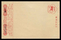 Lot 21850:1954 New Year HG #111 4y+1y red.