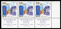 Lot 4295:1972 Rabbi Yizhaq Luria SG #532 strip of 3 with tabs.