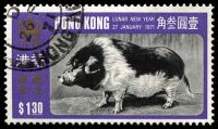 Lot 23751:1971 Year of the Pig SG #269 $1.30 pig, Cat £11.