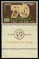 Lot 4291:1952 Bet Yaakov Lechu Venelcha Immigration Organization SG #75 110pr, with tab, Cat £18, hinged in selvedge below tab only.