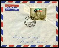 Lot 24259:1963 use of 50f National Day, cancelled with bilingual double-circle '/24AU/63/KUWAIT', on domestic cover.