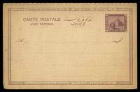 Lot 3534:1894 Heading in Egyptian & French Only HG #8 3m + 3m violet.