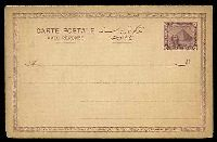 Lot 18808:1894 Heading in Egyptian & French Only HG #8 3m + 3m violet.