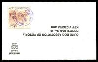 Lot 3013:St. Albans: - WWW #190 violet 'ST. ALBANS VIC. 3021/8 AM/28 AUG1990/MAIL PROCESSED' on 41c on Guide Dog cover.  PO 22/10/1888.