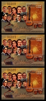 Lot 3901:2005 Latin American Musicians SG #2704 4col M/S x3.