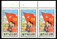 Lot 25192:1988 19th Revsomol Youth Congress SG #1945 60m strip of 3.