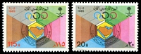 Lot 27051:1985 First Arabian Gulf Co-Operation Council Olympic Day SG #1421-2 set of 2.