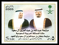 Lot 27054:2005 Accession of King Abdullah Bin Abdul Aziz SG #2142 5r Imperf. M/sheet, Cat £42.