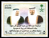Lot 4128:2005 Accession of King Abdullah Bin Abdul Aziz SG #2142 5r Imperf. M/sheet, Cat £42.