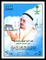 Lot 27052:2005 King Fahd Bin Abdul Aziz Commemoration SG #2136 5r Imperf. M/S, Cat £27.