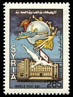 Lot 4620:1985 World Post Day SG #1604 285p.