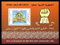 Lot 4520:1985 22nd Anniv of 1984 Revolution SG #762 325f M/Sheet, Cat £16.