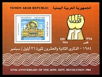 Lot 4787:1985 22nd Anniv of 1984 Revolution SG #762 325f M/S, Cat £16.
