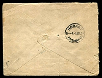 Lot 12287 [2 of 2]:379: '379' 3rd type on 1d pink pair tied by unframed 'LANCEFIELD JUNCTION/AP28/05/VIC' (B2-) on aged Tatts cover.  Allocated to Lancefield Road-PO 1/1/1862; renamed Lancefield Junction PO 1/9/1881; renamed Clarkefield PO 11/1/1926.