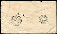Lot 5636 [2 of 2]:Alstonville: - 2 strikes of 'ALSTONVILLE/22OC1907/N.S.W' on 1d Arms pair on Tatt's cover (pin holes, roughly opened).  Renamed from Duck Creek PO 1/1/1873.